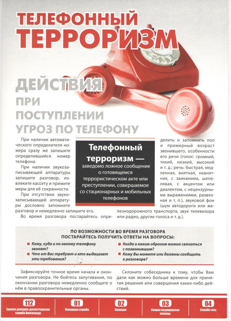 pamiatka antiterror 05